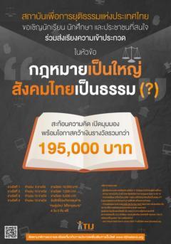 """ประกวดเรียงความหัวข้อ""""กฎหมายเป็นใหญ่ สังคมไทยเป็นธรรม (?)"""""""