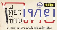 """ประกวดนวนิยายขนาดสั้นเพื่อสนับสนุนการท่องเที่ยววิถีไทย ในโครงการ """"เที่ยว เขียน ไทย"""""""