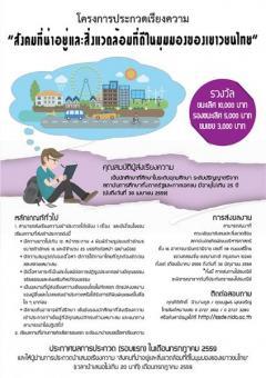 """ประกวดเรียงความ """"สังคมที่น่าอยู่และสิ่งแวดล้อมที่ดีในมุมมองของเยาวชนไทย"""""""