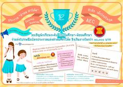 """ประกวด """"คำคม คำโค๊ด"""" (Quotes Awards) หัวข้อ """"เด็กไทยในยุค AEC"""""""