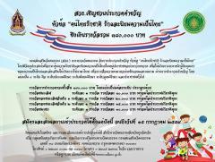 """ประกวดคำขวัญ หัวข้อ """"คนไทยรักชาติ รักและนิยมความเป็นไทย"""""""