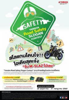 """ประกวดสโลแกน """"Yamaha Road Safety Slogan"""""""