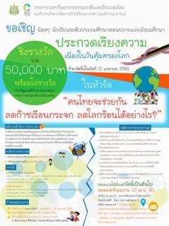 """ประกวดเรียงความ หัวข้อ """"คนไทยจะช่วยกันลดก๊าซเรือนกระจก ลดโลกร้อนได้อย่างไร?"""""""