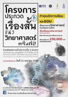 ประกวดเรื่องสั้นแนววิทยาศาสตร์ ครั้งที่ 2