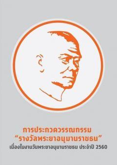 ประกวดวรรณกรรม รางวัลพระยาอนุมานราชธน ประจำปี 2560