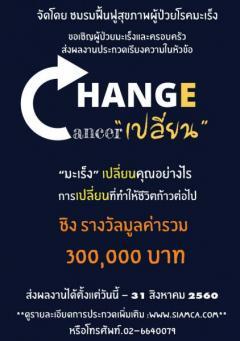 """ประกวดเรียง หัวข้อ """"เปลี่ยน : CHANGE"""" cancer"""