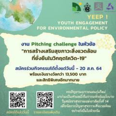 โครงการ YEEP (Youth Engagement for Environmental Policy) ประกวด Pitching Challenge
