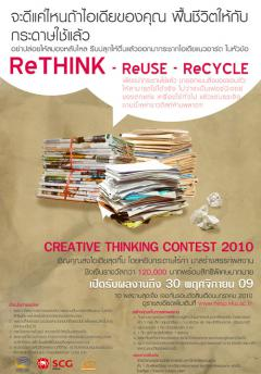Creative Thinking Contest 2010