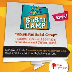 """กิจกรรม """"สอนศาสตร์ SoSci Camp"""""""