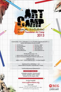 ค่าย 'Art Camp โดยมูลนิธิเอสซีจี'