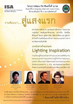 """งานสัมมนาฟรี.....สู่แสงแรก หัวข้อ """"แรงบันดาลใจแห่งแสง Lighting Inspiration"""""""