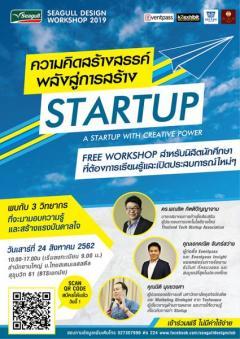 "Seagull Design Workshop 2019 ""ความคิดสร้างสรรค์ พลังสู่การสร้างสตาร์ทอัพ : A startup with creative power"""