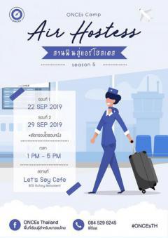 ค่ายสานฝัน Air Hostess Season 5