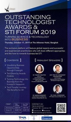 สัมมนาเชิงวิชาการ Outstanding Technologist Awards and STI Forum