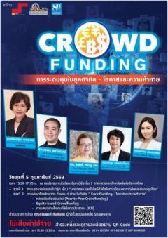 """สัมมนา """"Crowd Funding การระดมทุนในยุคดิจิทัล – โอกาสและความท้าทาย"""""""