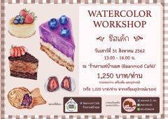"""Workshop วาดภาพสีน้ำ """"ชีสเค้ก"""""""