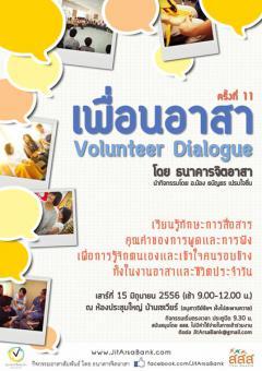 เพื่อนอาสา Volunteer Dialogue ครั้งที่ 11