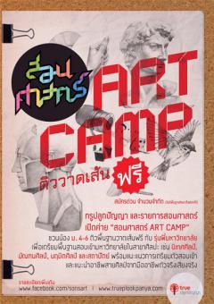 สอนศาสตร์ Art Camp : ติววาดเส้น ฟรี