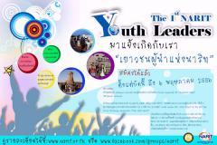 อบรมโครงการเยาวชนผู้นำแห่งนาริท ครั้งที่ 1