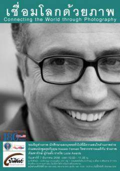 """คุยกับ Hossein Farmani ฟังประสบการณ์การทำงานกับช่างภาพทั่วโลก หัวข้อ """"เชื่อมโลกด้วยภาพ"""" Connecting the World through Photography"""
