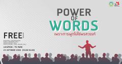 ค่าย Power of Words เพราะการพูดไม่ใช่พรสวรรค์