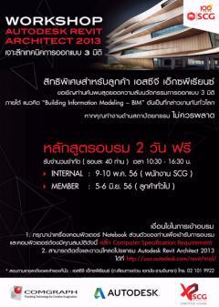 "SCG Experience จัดอบรม ""Autodesk Revit Architect 2013"" ฟรี 2 วัน"
