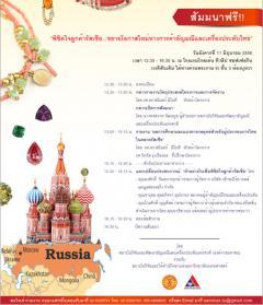 """สัมมนาฟรี """"พิชิตใจลูกค้ารัสเซีย...ขยายโอกาสใหม่ทางการค้าอัญมณีและเครื่องประดับไทย"""""""