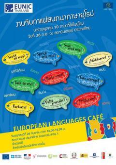 """งาน """"European Languages Café - จิบกาแฟสนทนาภาษายุโรป"""""""