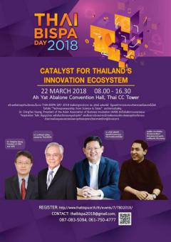 """สัมมนาในงานการประชุมประจำปี THAI-BISPA Day 2018 ขึ้น ภายใต้แนวคิด """"Catalyst for Thailand's Innovation Ecosystem"""""""