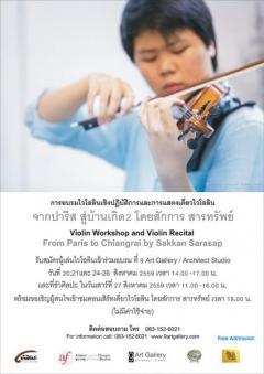 """อบรมไวโอลีนเชิงปฎิบัติการ Violin workshop และการแสดงเดี่ยวไวโอลีน """"จากปารีสสู่บ้านเกิด 2"""""""