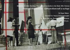 """บรรยาย หัวข้อ """"การเดินทางของจิตรกรรมสมัยใหม่: กรณีศึกษาช่วงต้นศตวรรษที่ 20 ของกัมพูชา"""""""