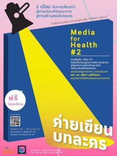 """ค่ายเขียนบทละคร """"Media for health Project ปี 2"""""""