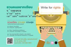 """อบรมนักสื่อสาร เพื่อสร้างสรรค์สังคมไทย """"Write for rights"""""""