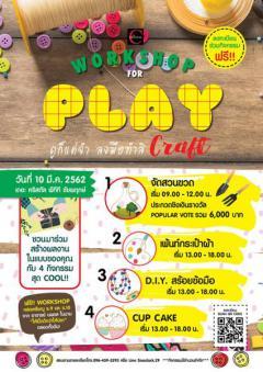 Workshop For Play ดูก็แค่จำ ลงมือทำสิ Craft