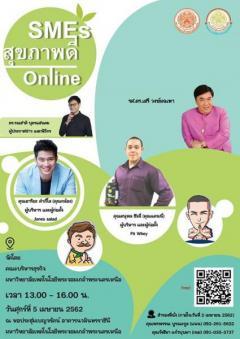 """สัมมนาทางวิชาการ หัวข้อ """"SMEs สุขภาพดี online"""""""