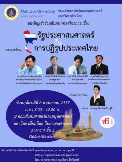 """สัมมนาเรื่อง """"รัฐประศาสนศาสตร์กับการปฏิรูปประเทศไทย"""""""