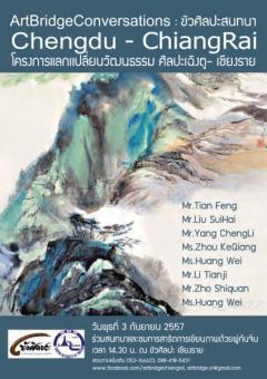 """ขัวศิลปะสนทนา """"ChengDu-ChiangRai"""""""
