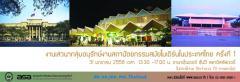 งานเสวนา  กลุ่มอนุรักษ์งานสถาปัตยกรรมสมัยโมเดิร์นในประเทศไทย ครั้งที่1
