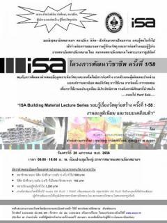 ISA Building Material Lecture Series รอบรู้เรื่องวัสดุก่อสร้าง ครั้งที่ 1-58 งานอะลูมิเนียม และระบบเคลือบผิว