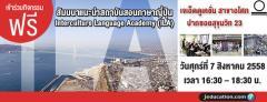 สัมมนาแนะนำสถาบันสอนภาษาญี่ปุ่น Interculture Language Academy (ILA)