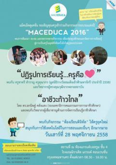 """อบรมในงาน """"แม็คเอ็ดดูก้า 2016 (MACEDUCA 2016) : ปฏิรูปการเรียนรู้ ครูคือหัวใจ"""" ครั้งที่ 2"""