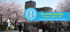 สัมมนาเรียนต่อญี่ปุ่น หลักสูตรภาษาและวิชาชีพด้านธุรกิจ