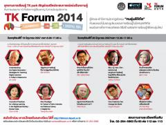 """ประชุมวิชาการ TK Forum 2014 ภายใต้แนวคิด """"Learning in the Digital Era"""""""