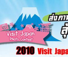 Visit Japan Photo Contest 2010