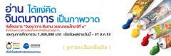 จินตนาการ สืบสาน วรรณกรรมไทย ปีที่ 4