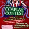 TNI Cosplay Contest