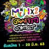 "ประกวด ""MUNx2 Graffiti Contest"""