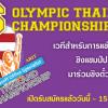 """แข่งขันโปรแกรม MS Office ชิงแชมป์ประเทศไทย """"MOS Olympic 2015"""""""