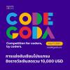 """แข่งขันเขียนโปรแกรม """"Codegoda 2021"""""""