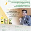 ประกวดโครงร่างงานวิจัยกลุ่มน้ามันร้าข้าวคิง : King Rice Oil Group Award